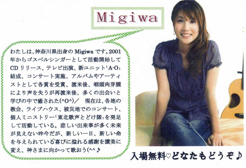 migiwa_0002