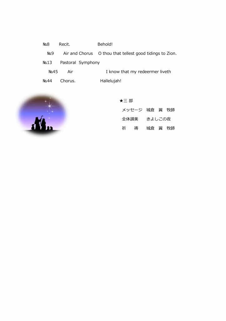 メサイヤ_page002