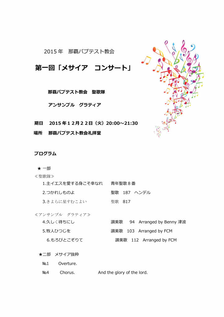 メサイヤ_page001